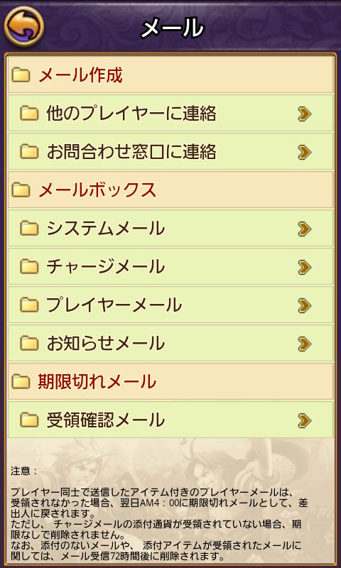 androidアプリ 帝國オンライン攻略スクリーンショット5