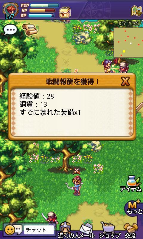 帝國オンライン androidアプリスクリーンショット3