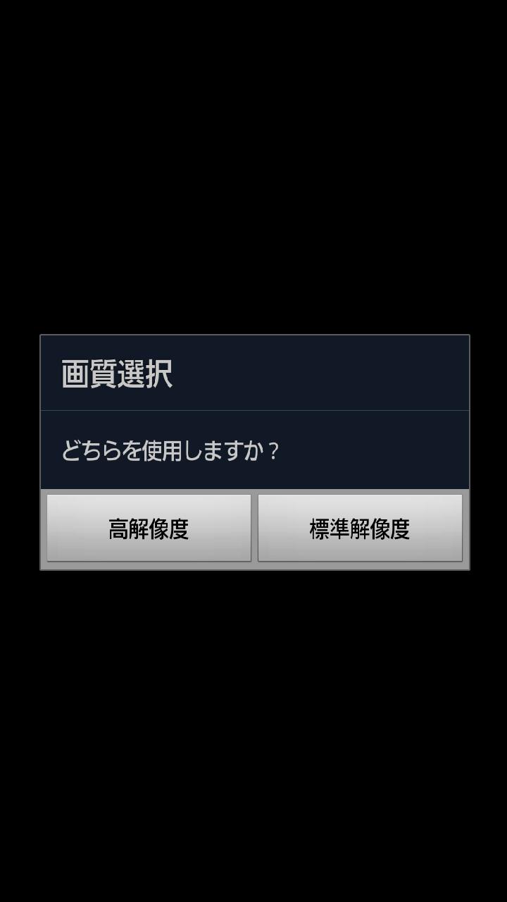 androidアプリ あそんでまなべる 旧国名パズル攻略スクリーンショット5