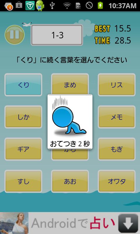 androidアプリ 痛快!オワタしりとり攻略スクリーンショット3