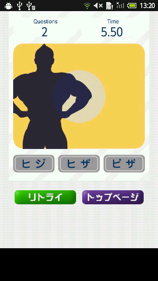 超タップゲーム~ヒジ ヒザ ピザ~ androidアプリスクリーンショット1
