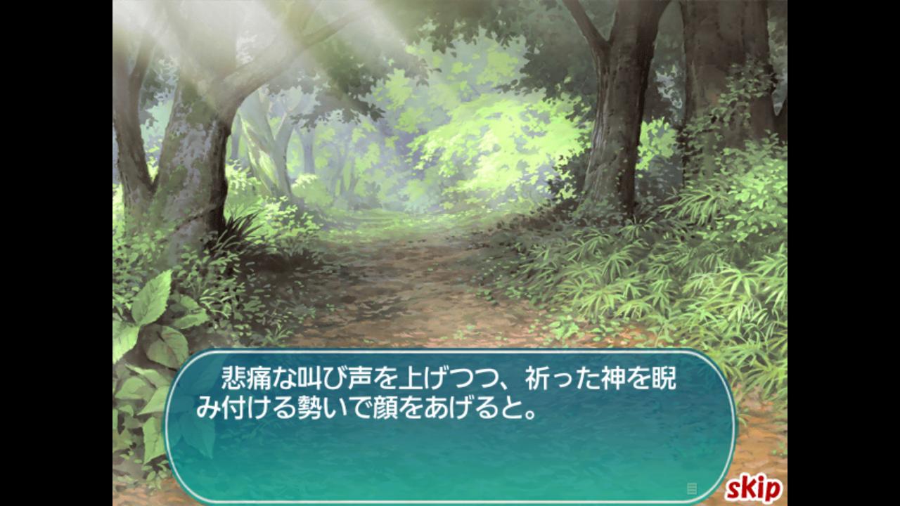androidアプリ はぴ☆さま!~宮乃森村へようこそ!~ 製品版攻略スクリーンショット3