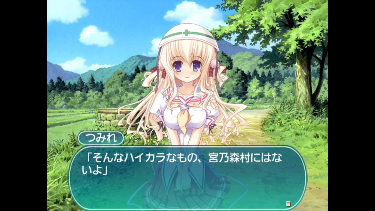 はぴ☆さま!~宮乃森村へようこそ!~ 製品版 androidアプリスクリーンショット2