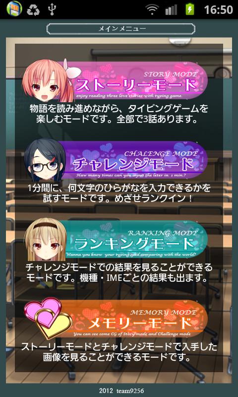 androidアプリ 制服物語攻略スクリーンショット1