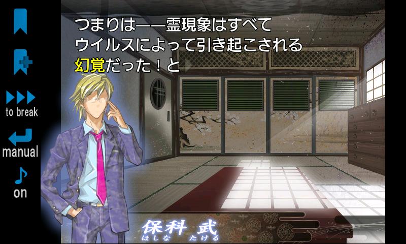 邪鬼の饗宴 androidアプリスクリーンショット1