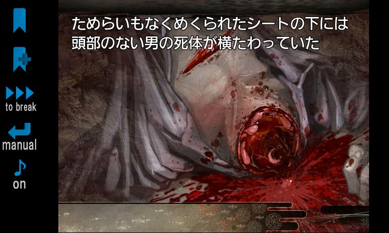 邪鬼の饗宴 androidアプリスクリーンショット2