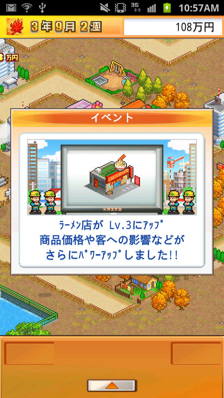 財閥タウンズV androidアプリスクリーンショット1