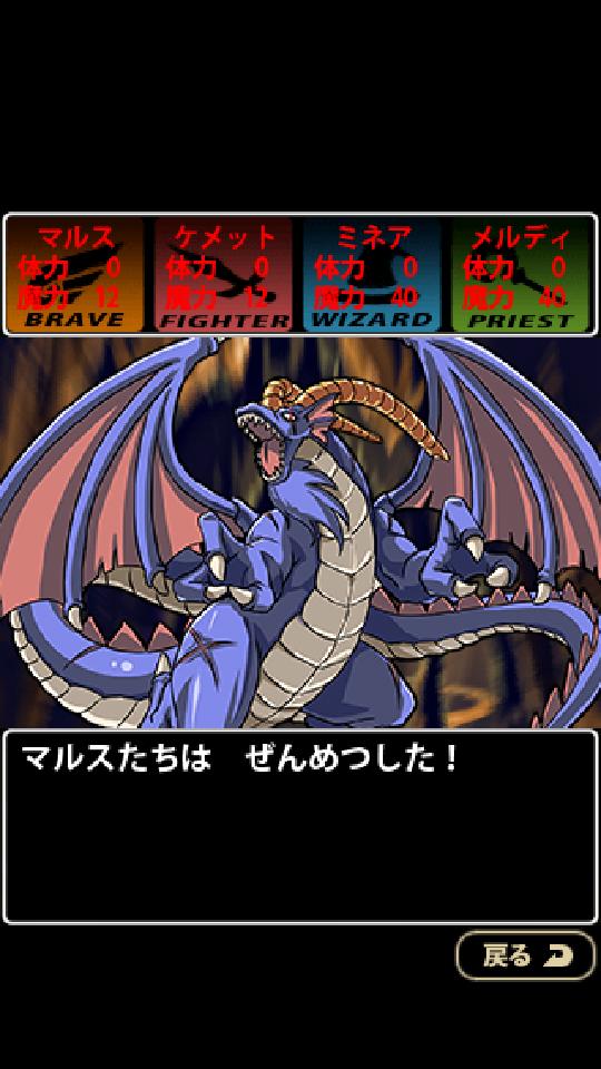 いきなり!ラスボス30 androidアプリスクリーンショット1