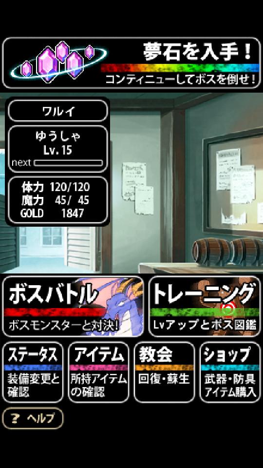 いきなり!ラスボス30 androidアプリスクリーンショット2