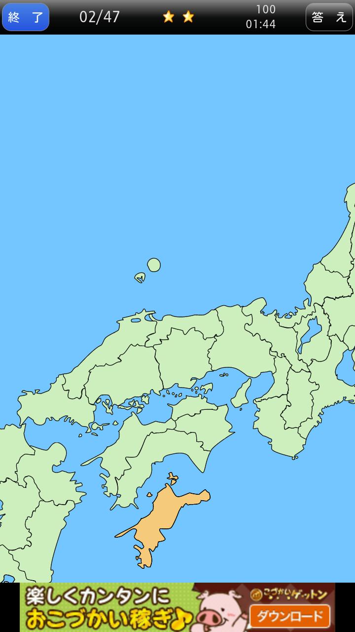androidアプリ 書き取り日本一周 FREE攻略スクリーンショット3