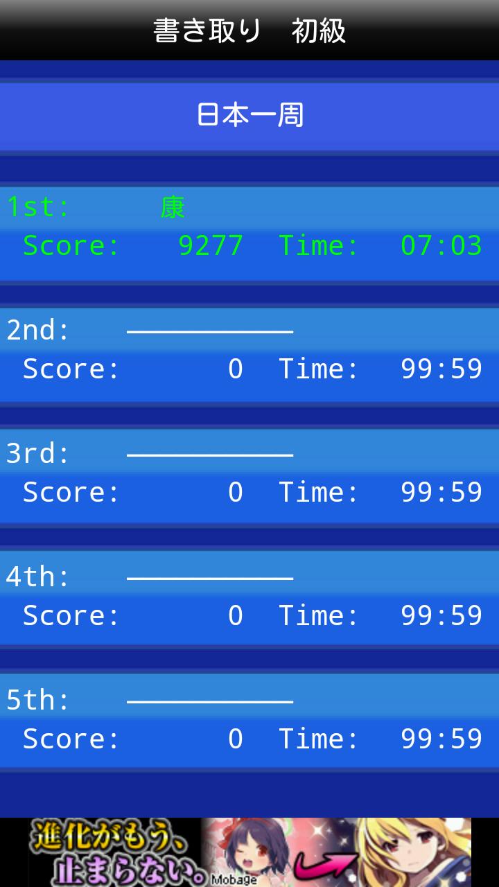 androidアプリ 書き取り日本一周 FREE攻略スクリーンショット5