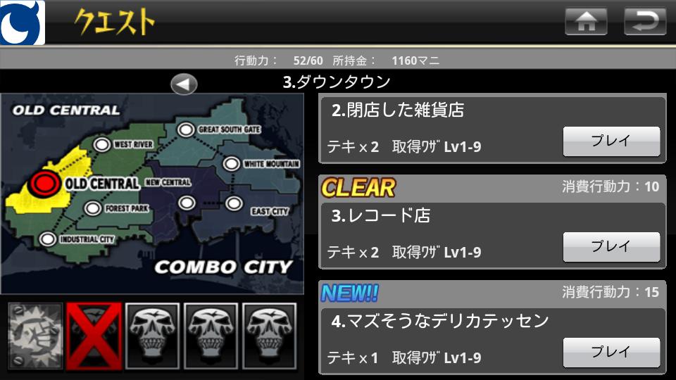 コンボキマール androidアプリスクリーンショット2