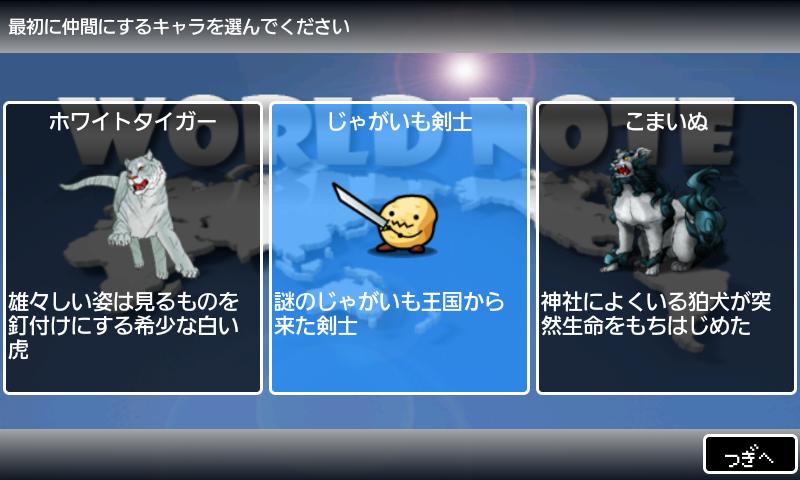 androidアプリ RPG ワールドノート攻略スクリーンショット1