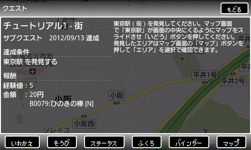 androidアプリ RPG ワールドノート攻略スクリーンショット2