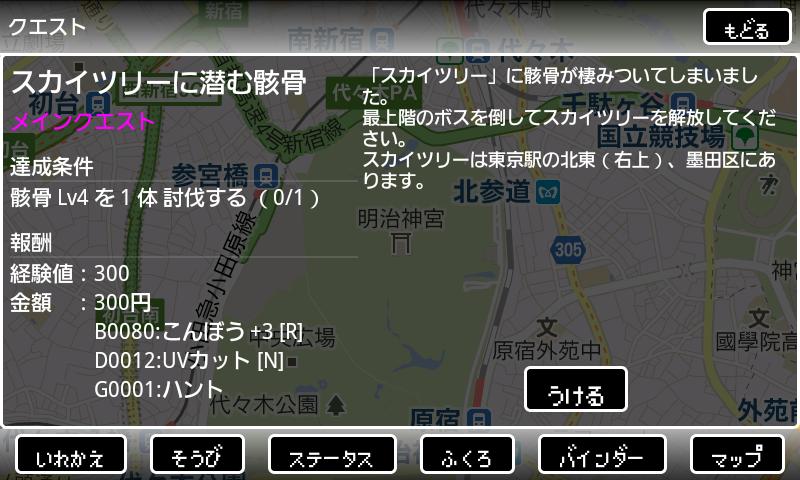 RPG ワールドノート androidアプリスクリーンショット2