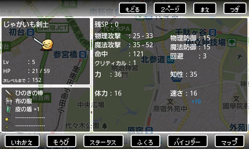 RPG ワールドノート androidアプリスクリーンショット3