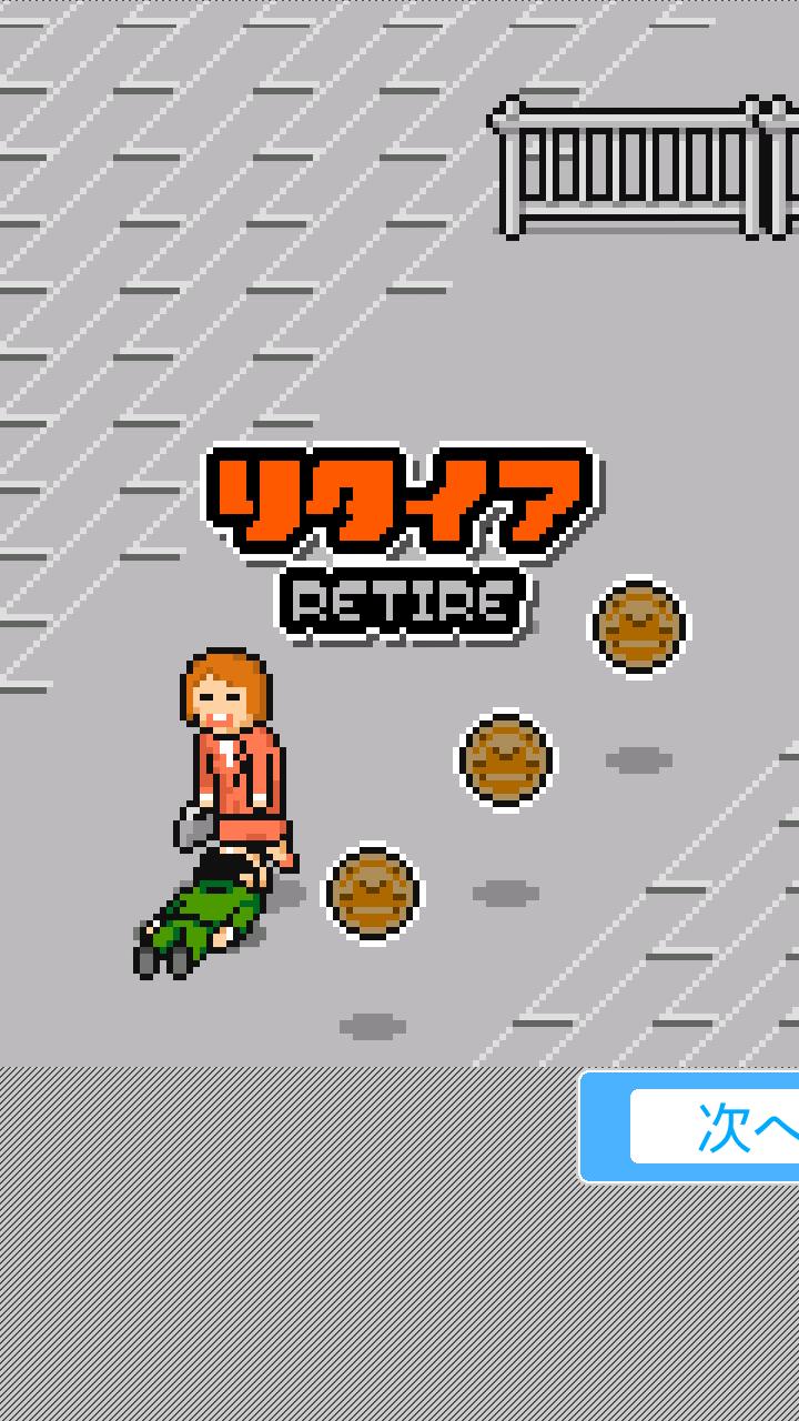 走リーマン3 androidアプリスクリーンショット1