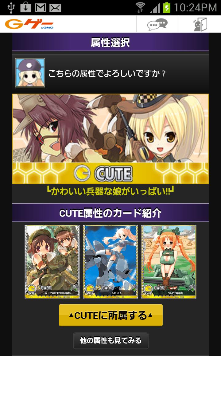 androidアプリ 兵器娘大戦☆あくしず攻略スクリーンショット1