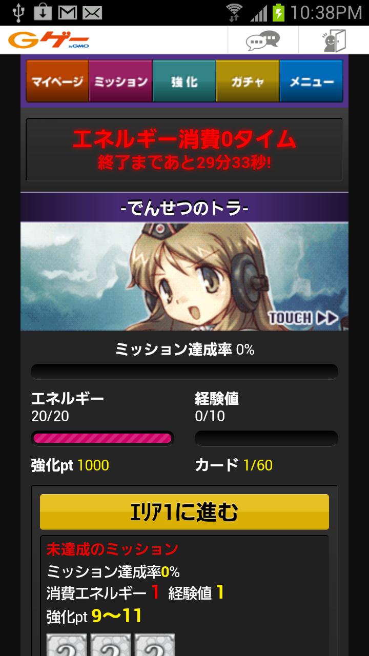 androidアプリ 兵器娘大戦☆あくしず攻略スクリーンショット3