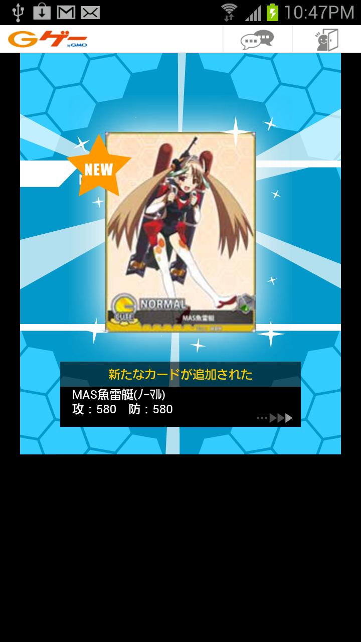 androidアプリ 兵器娘大戦☆あくしず攻略スクリーンショット4
