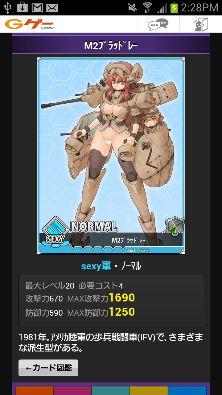 兵器娘大戦☆あくしず androidアプリスクリーンショット3