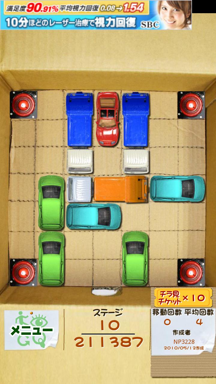 androidアプリ 納車ゲーム攻略スクリーンショット1