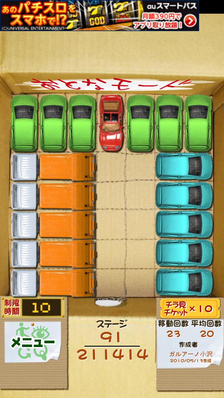 androidアプリ 納車ゲーム攻略スクリーンショット2