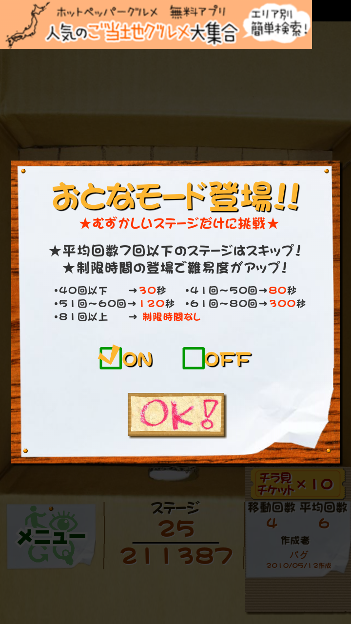 androidアプリ 納車ゲーム攻略スクリーンショット3
