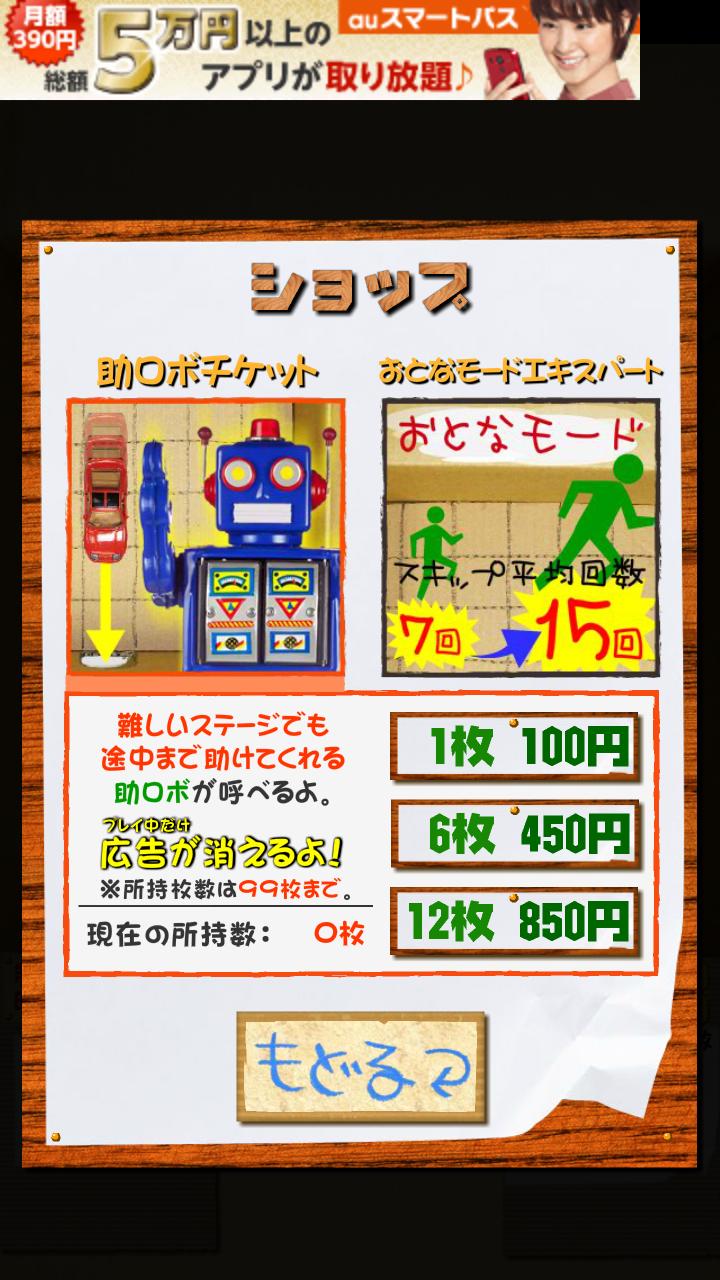 androidアプリ 納車ゲーム攻略スクリーンショット4