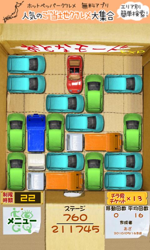 納車ゲーム androidアプリスクリーンショット1