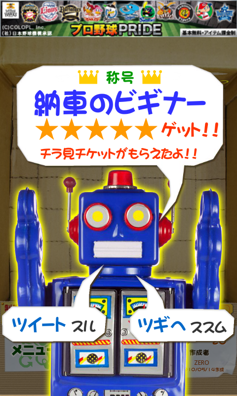 納車ゲーム androidアプリスクリーンショット2