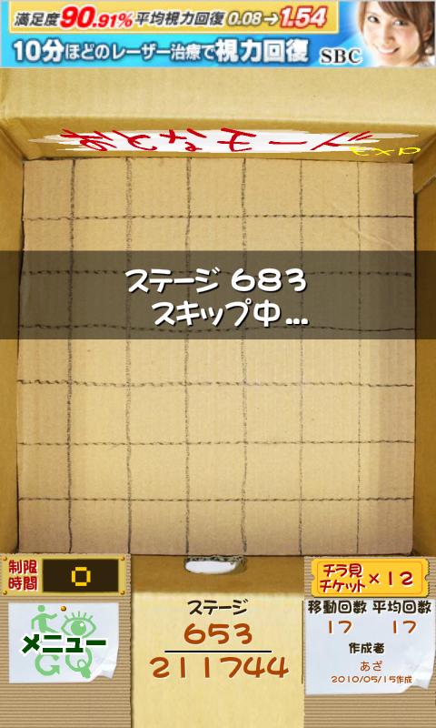 納車ゲーム androidアプリスクリーンショット3