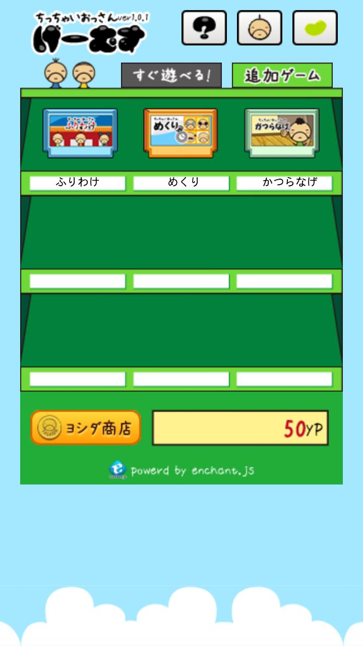 androidアプリ ちっちゃいおっさんげーむす攻略スクリーンショット1