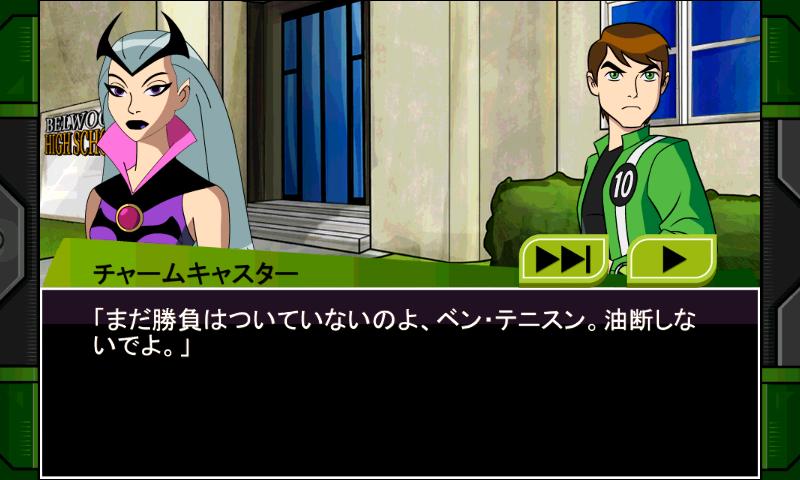 ベン10・アルティメット・エイリアン:ゼノドローム androidアプリスクリーンショット2