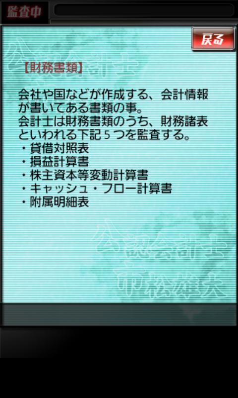androidアプリ 公認会計士 市松雄大攻略スクリーンショット2