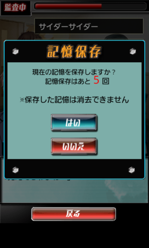 androidアプリ 公認会計士 市松雄大攻略スクリーンショット3