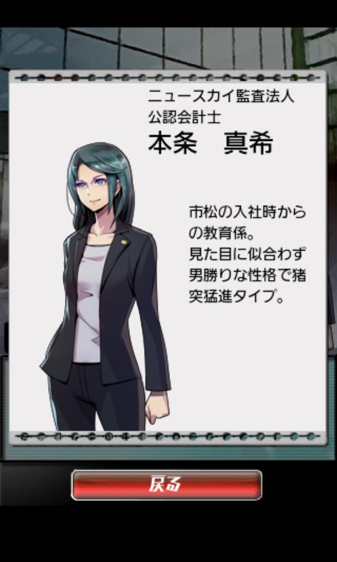 androidアプリ 公認会計士 市松雄大攻略スクリーンショット4