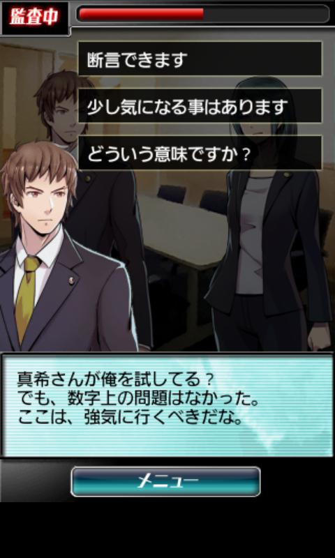 androidアプリ 公認会計士 市松雄大攻略スクリーンショット5