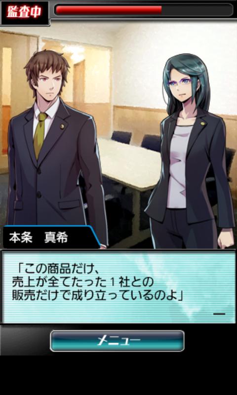 公認会計士 市松雄大 androidアプリスクリーンショット1