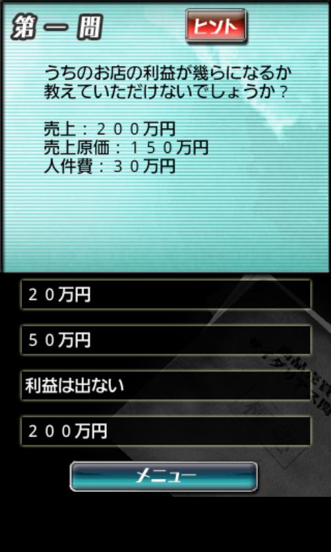 公認会計士 市松雄大 androidアプリスクリーンショット2