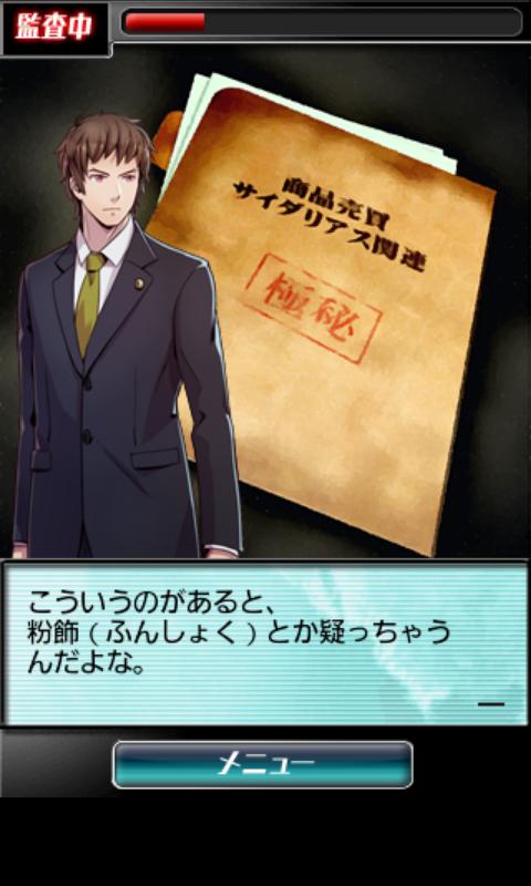 公認会計士 市松雄大 androidアプリスクリーンショット3