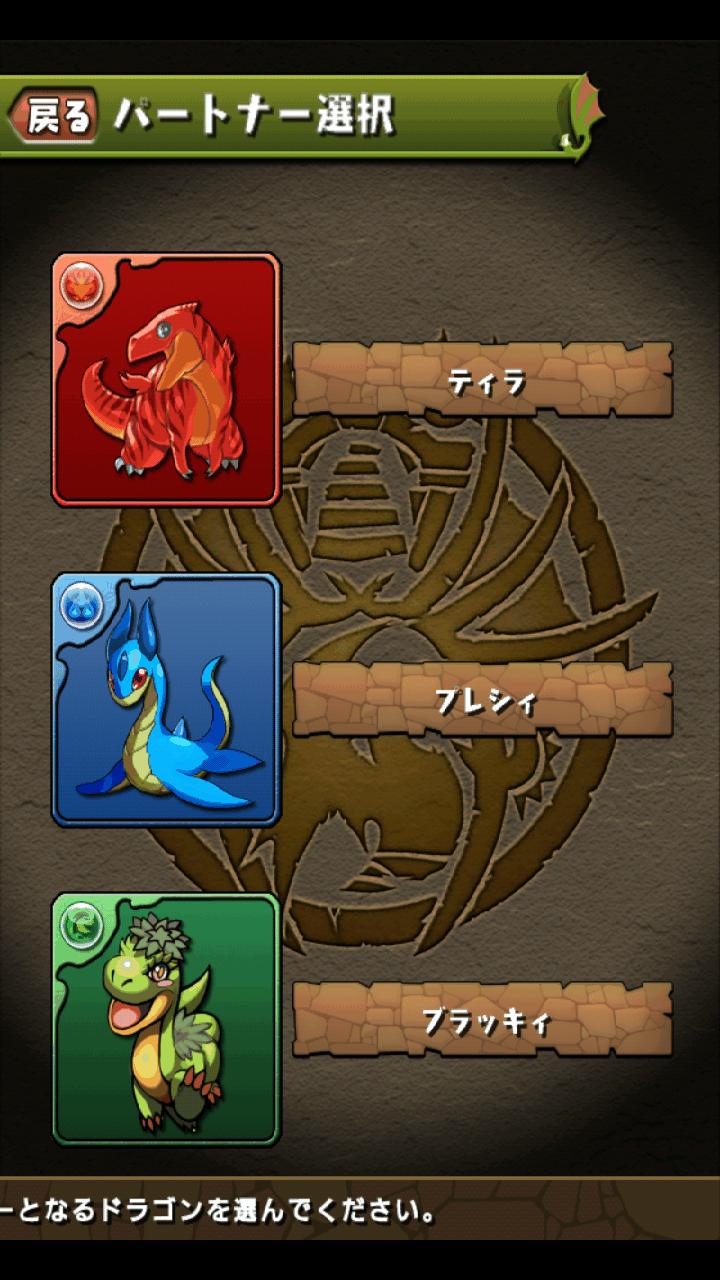 androidアプリ パズル&ドラゴンズ(パズドラ)攻略スクリーンショット1