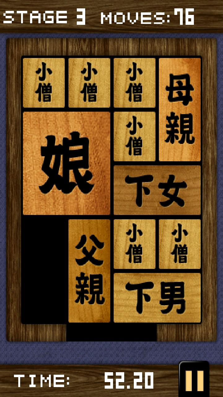 箱入り娘 (パズル) androidアプリスクリーンショット1