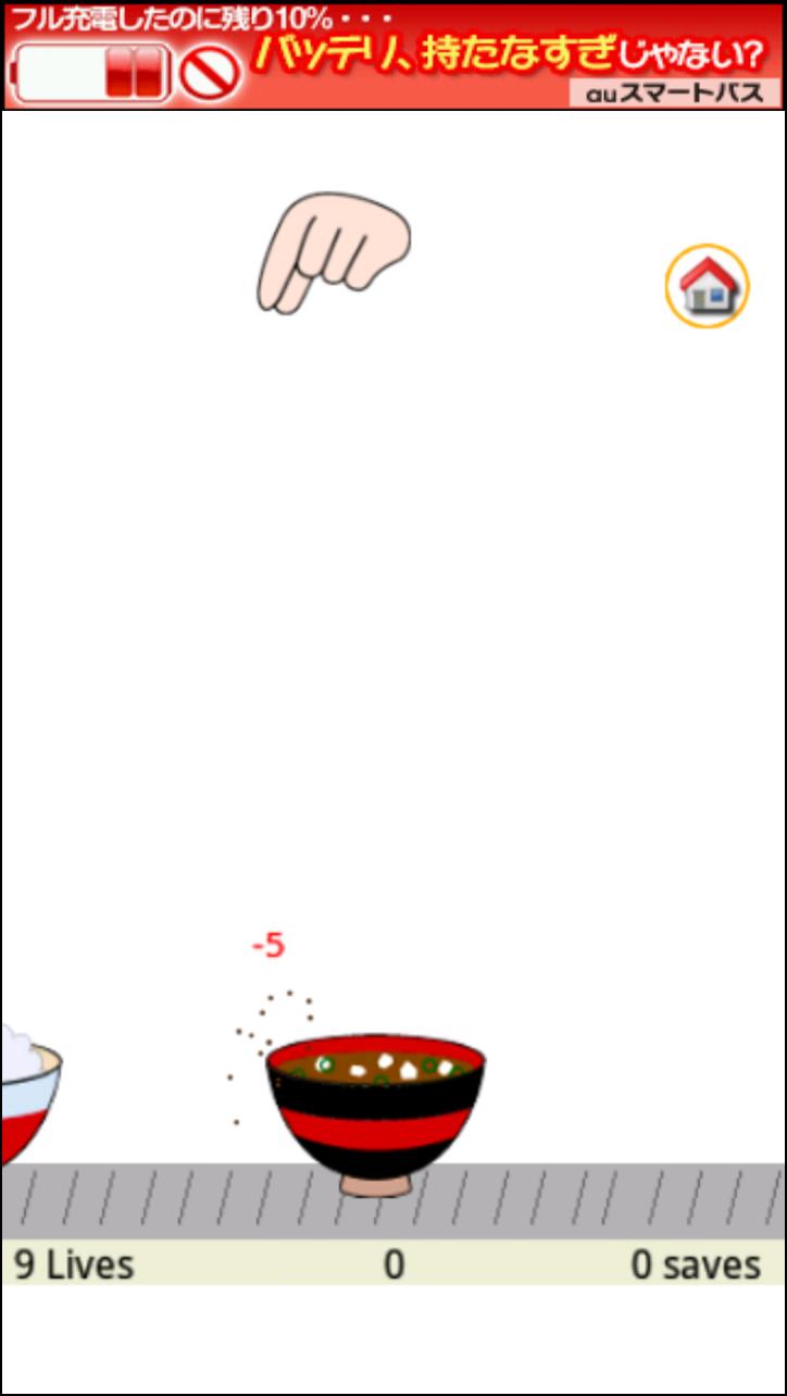 androidアプリ イクラどんぶり攻略スクリーンショット3