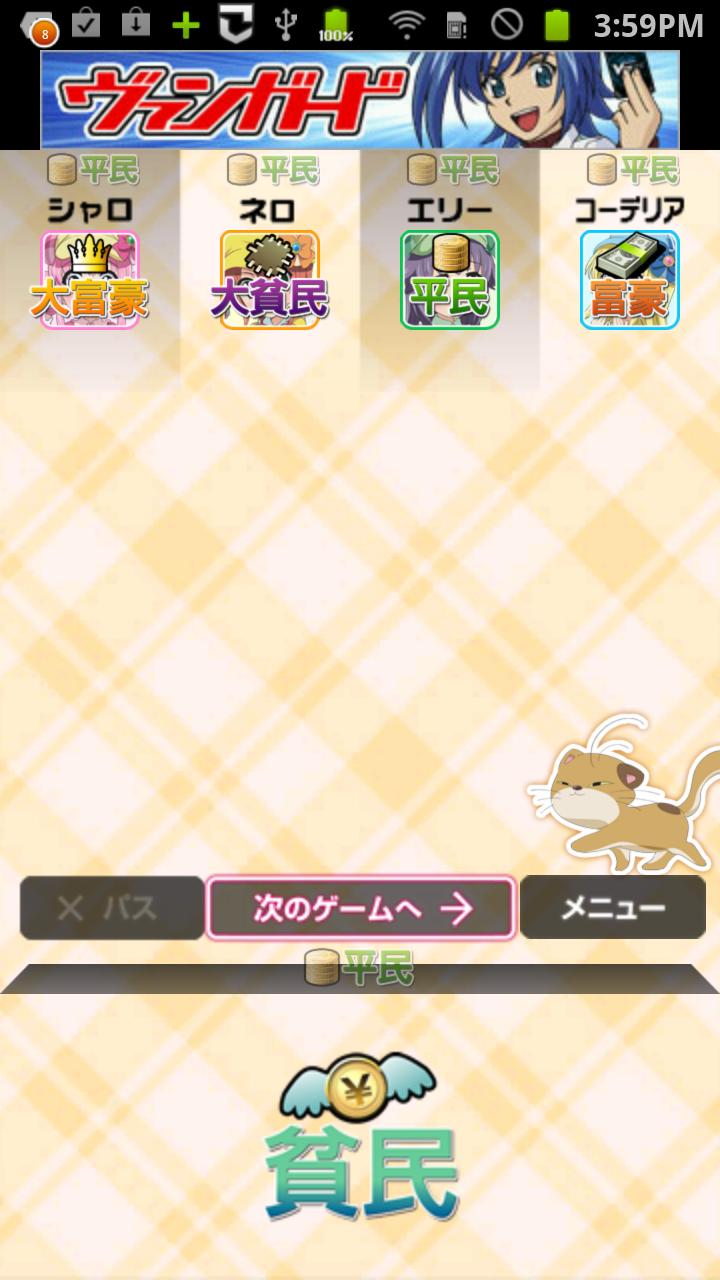 androidアプリ ミルキィ大富豪攻略スクリーンショット4