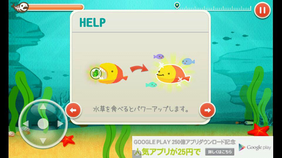 魚育てる androidアプリスクリーンショット2