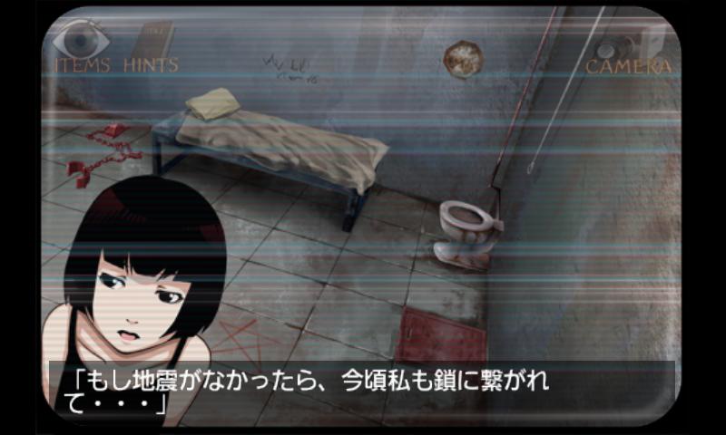 監獄脱出少女 Lie(ライ) androidアプリスクリーンショット1