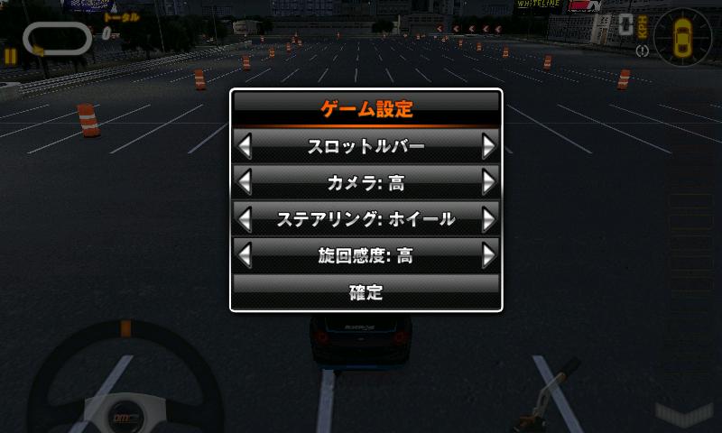 androidアプリ ドリフトマニア チャンピオンシップ2攻略スクリーンショット2