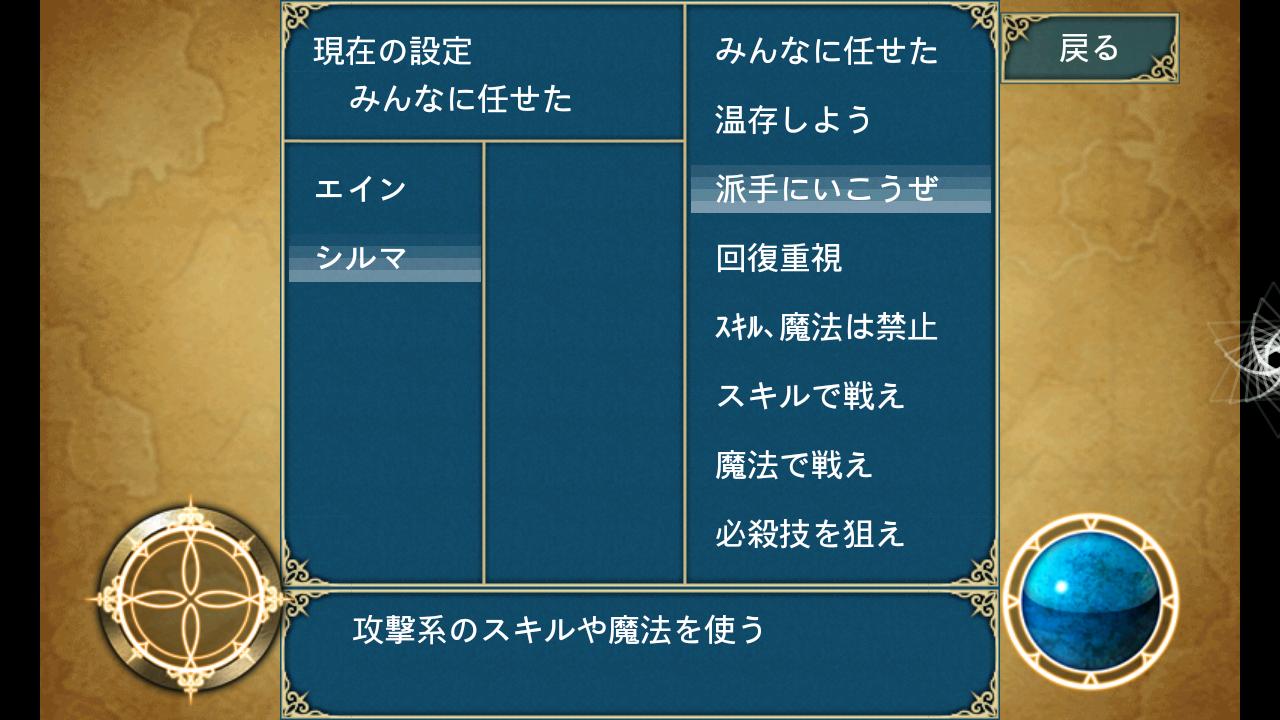 androidアプリ RPG 白銀ノルニール - KEMCO -攻略スクリーンショット3