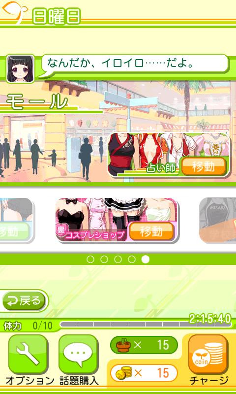 androidアプリ はち恋攻略スクリーンショット7